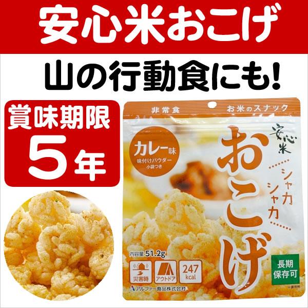 非常食 携帯色 保存食 行動食 アルファー食品 安心米おこげ カレー味 ごはん 登山(1袋)