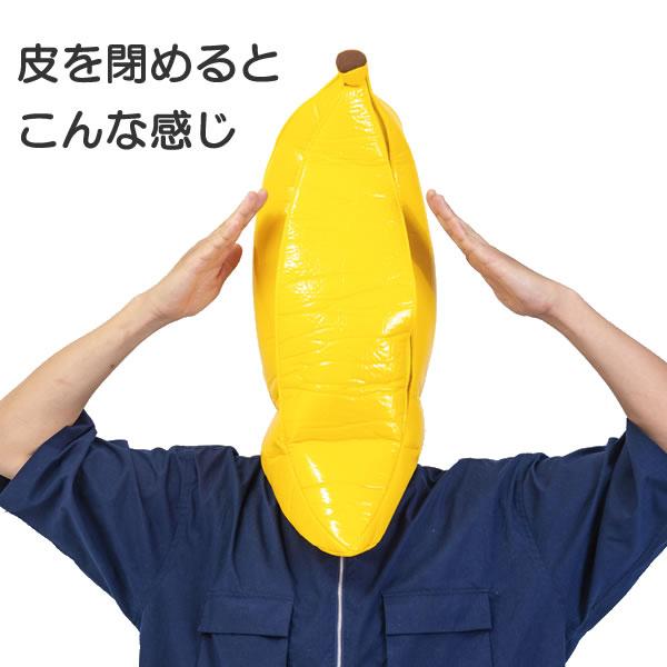 バナナ おもしろ グッズ かぶりもの 被り物 ハット フルーツ 果物 被り物 女性 男性 兼用 被り物 帽子 パーティー グッズ カブりん帽