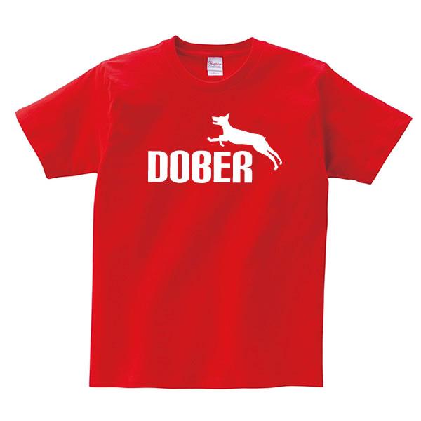 ドーベルマン グッズ 犬 tシャツ イヌ  可愛い いぬ S M L XL  服 メンズ レディース 衣装 かわいい おもしろ雑貨 おもしろtシャツ