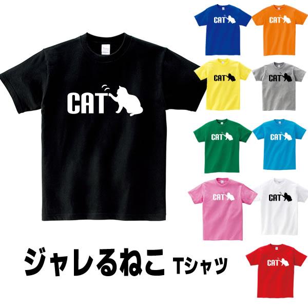 猫 グッズ ネコ tシャツ ねこ  可愛い S M L XL  服 メンズ レディース 衣装 かわいい おもしろ雑貨 おもしろtシャツ