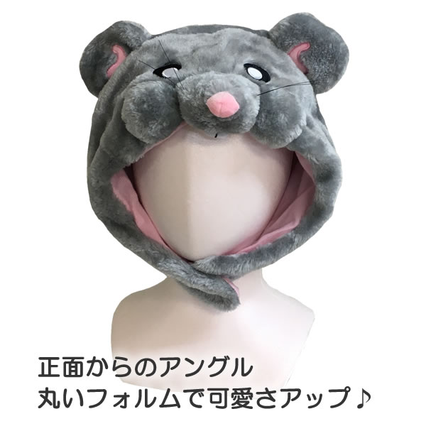 ねずみ かぶりもの ネズミ 帽子 被り物 干支 子 着ぐるみ キャップ 年賀状 撮影 写真 仮装 マラソン