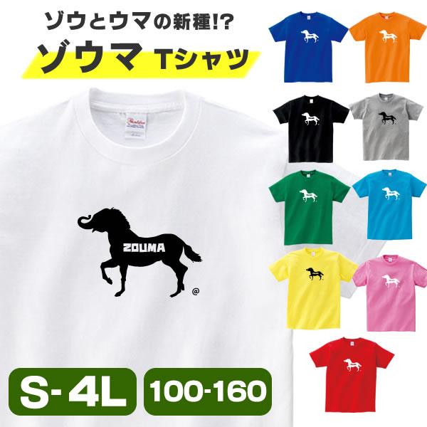 ゾウマ tシャツ ゾウ 馬 グッズ 象 うま おもしろ 雑貨 オリジナル メンズ レディース キッズ S M L XL 3L 4L 男性 女性 かわいい 面白い 可愛い 半袖Tシャツ