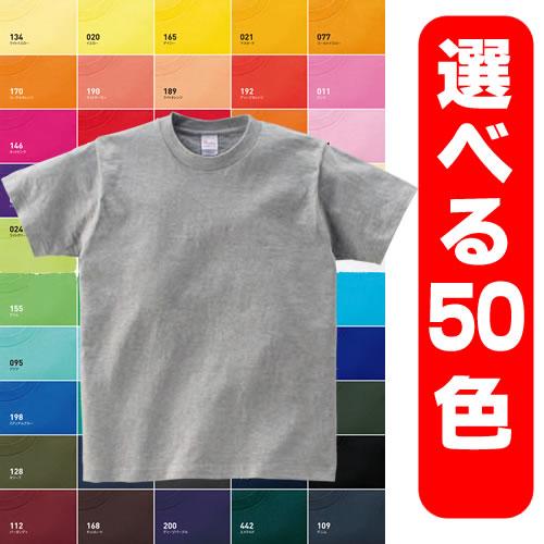 Tシャツ 無地 半袖 ヘビーウェイトTシャツ 00085CVT プリントスター カラーTシャツ クラスtシャツ 【メンズ_ファッション_トップス_Tシャツ_半袖_無地】