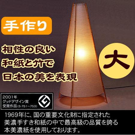 本美濃和紙 4本さらし竹 三角 大 和紙 スタンド インテリアライト 照明 円錐 【インテリア_ライト_照明_インテリアライト】