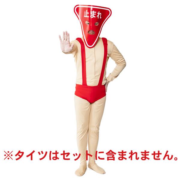 ハロウィン コスプレ おもしろコスチューム 止まれマン 衣装 仮装 メンズ フリー 標識 止まれ