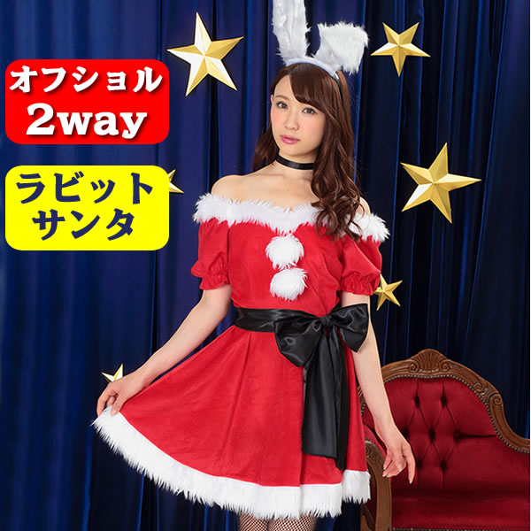 サンタ 衣装 コスプレ オフショル 2WAYバニーサンタ サンタコス コスチューム うさぎ サンタクロース クリスマス クリパ
