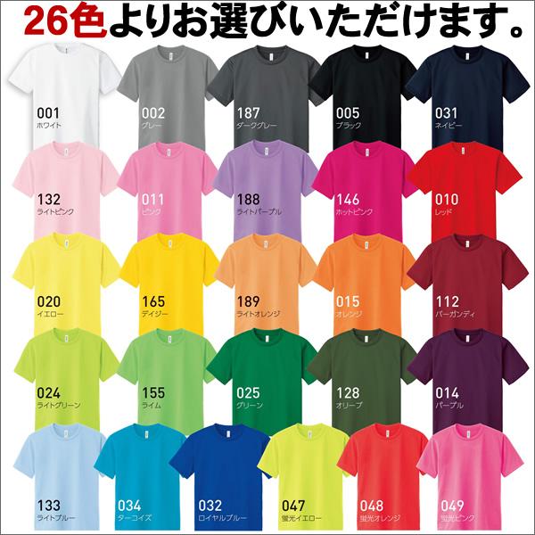 tシャツ キッズ 無地 子供 速乾 半袖 ドライ メッシュ ドライt シャツ 白tシャツ カラーtシャツ スポーツ ウェア 男の子 女の子 スポーツ 黒 白 黄色 赤 緑 青 ピンク 子ども服
