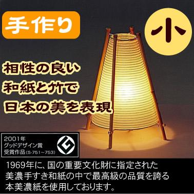 本美濃和紙 4本さらし竹 三角 小 和紙 スタンド インテリアライト 照明 円錐 【インテリア_ライト_照明_インテリアライト】
