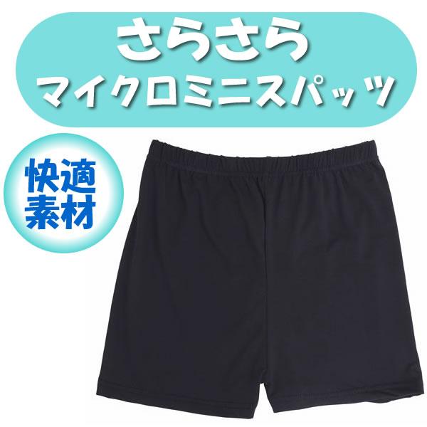 制服 スカート パンツ Teens Ever サラサラ マイクロミニ スパッツ 【M-LサイズとL-LLサイズの2サイズから選べます】