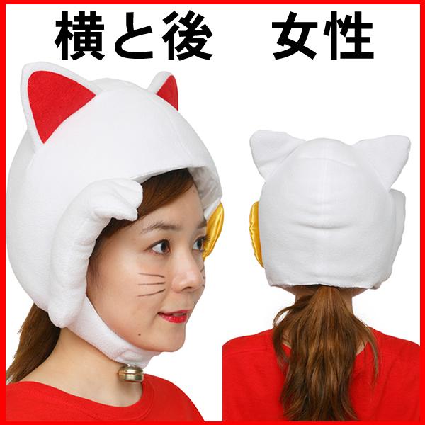 招き猫 かぶりもの 招き猫 キャップ 招き猫 帽子 年賀状撮影 招き猫かぶりもの マラソン 衣装 仮装 コスプレ ねこ ネコ