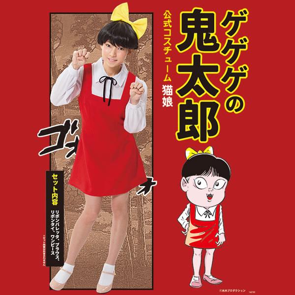 ネコ娘 鬼太郎 コスプレ ゲゲゲの鬼太郎 公式 コスチューム ハロウィン コスプレ ねこ娘 衣装 仮装 コスチューム