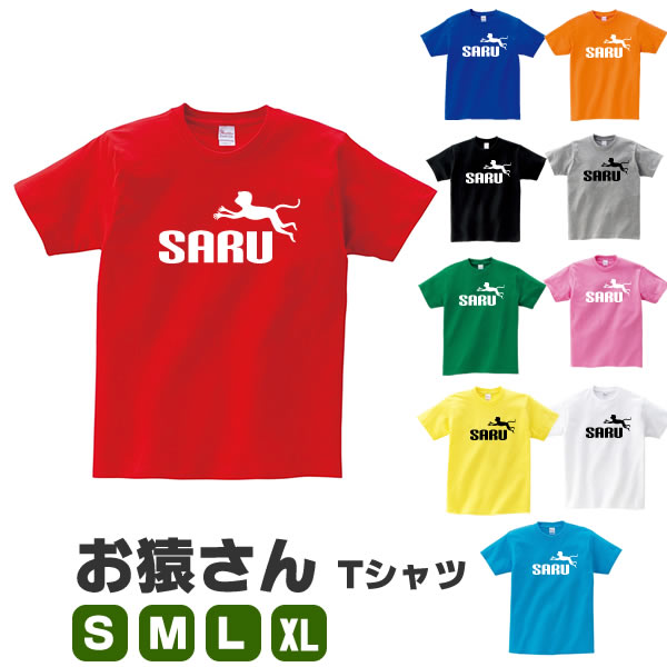 ジャンプ 猿 グッズ サル tシャツ さる プリント 可愛い 雑貨 S M L XL  服 メンズ レディース 衣装 おもしろ雑貨 おもしろtシャツ