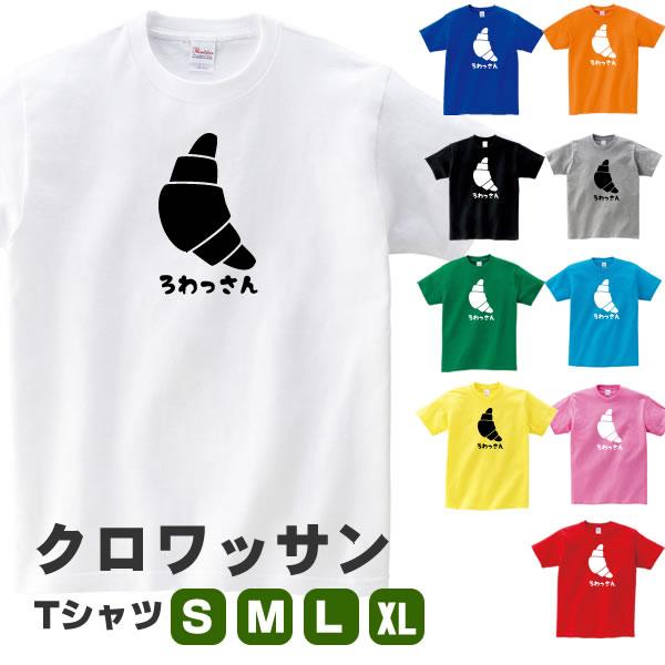 クロワッサン グッズ tシャツ おもしろ オリジナル 雑貨 メンズ レディース S M L XL プリント 服 男性 女性 カラー 可愛い おしゃれ 衣装 面白い