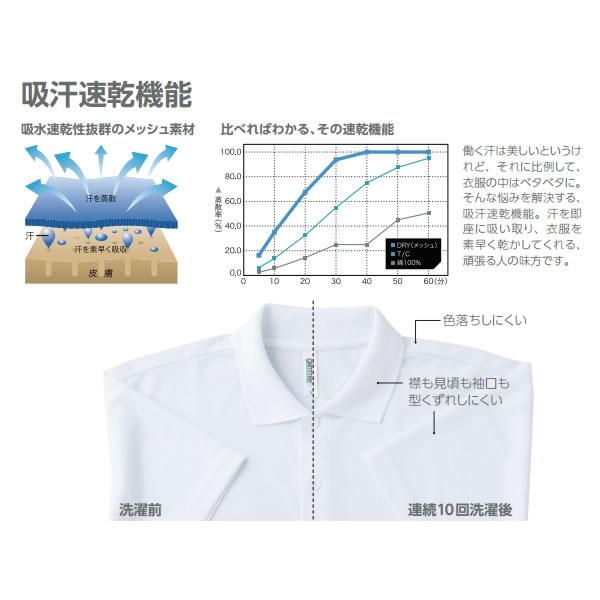 ポケット無し ドライポロシャツ メンズ ポリ100% UVカット 速乾 無地 00302ADP グリーマー プリントスター クラスポロシャツ カラーポロシャツ