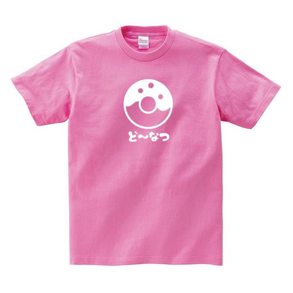 ドーナツ グッズ tシャツ おもしろ オリジナル 雑貨 メンズ レディース S M L XL プリント 服 男性 女性 カラー 可愛い おしゃれ 衣装 面白い