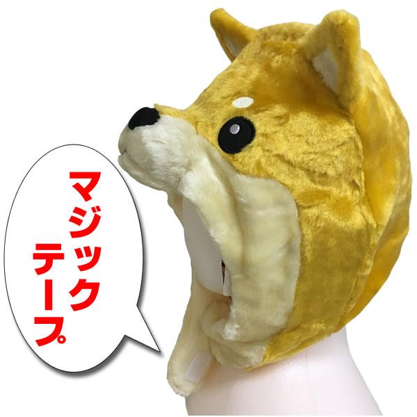 柴犬 キャップ 犬 かぶりもの マスク 仮装 イヌ 帽子