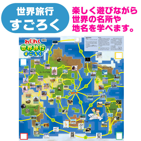 すごろく わくわく世界旅行すごろく 世界 旅行 【おもちゃ_ゲーム_テーブルボードゲーム】