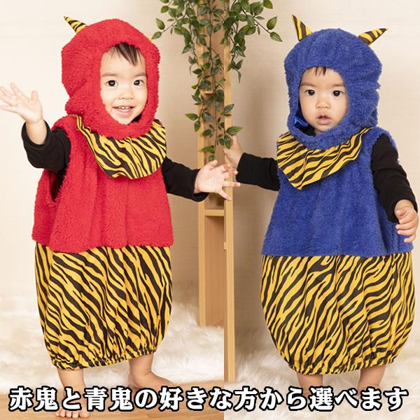 【選べる 赤と青】 節分 鬼 赤鬼 青鬼 衣装 着ぐるみ コスプレ マシュマロ鬼 ベビー 赤ちゃん