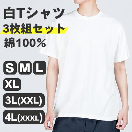 Tシャツ メンズ 半袖 無地 (3枚組 セット) 白Tシャツ 綿100% 白ティー S M L XL インナー カットソー