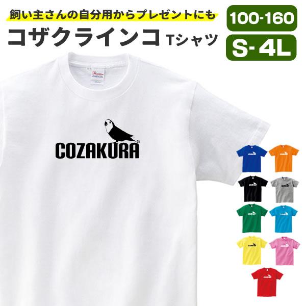 コザクラインコ グッズ tシャツ 雑貨 おもしろ インコグッズ オリジナル メンズ レディース S M L XL 3L 4L プリント 服 面白い 可愛い おしゃれ かわいい 鳥