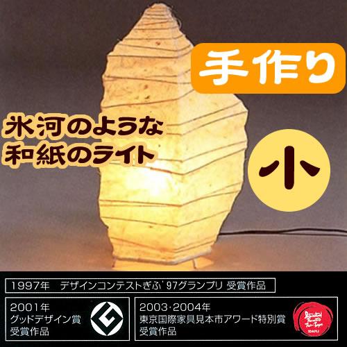ペーパーストーン ミニ 小 和紙 スタンド インテリアライト 照明 【インテリア_ライト_照明_インテリアライト】