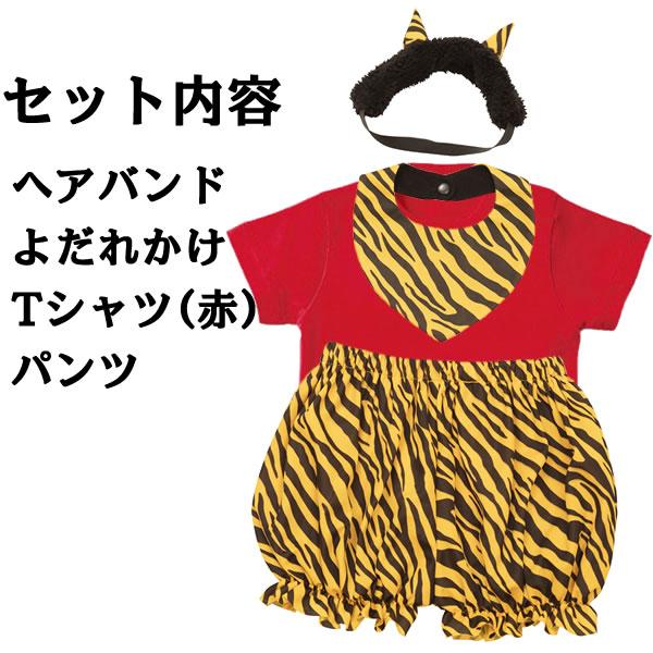節分 鬼 赤鬼 衣装 コスプレ 【Tシャツセット】 ベビー 鬼っこスタイセット 赤ちゃん