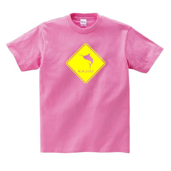 カジキ グッズ tシャツ 魚 カジキマグロ サカナ プリント 雑貨 かっこいい さかな S M L XL  服 メンズ レディース 道路 標識 ステッカー風 衣装 おもしろ雑貨 おもしろtシャツ