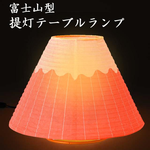 和紙 照明 富士山型の提灯テーブルランプ 照明 赤 【インテリア_ライト_照明_インテリアライト】
