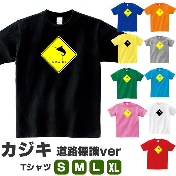 トビウオ グッズ tシャツ 魚 とびうお サカナ プリント 雑貨 かっこいい さかな S M L XL  服 メンズ レディース 道路 標識 ステッカー風 衣装 おもしろ雑貨 おもしろtシャツ