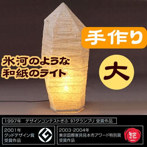 ペーパーストーン ミニ 大 和紙 スタンド インテリアライト 照明 【インテリア_ライト_照明_インテリアライト】