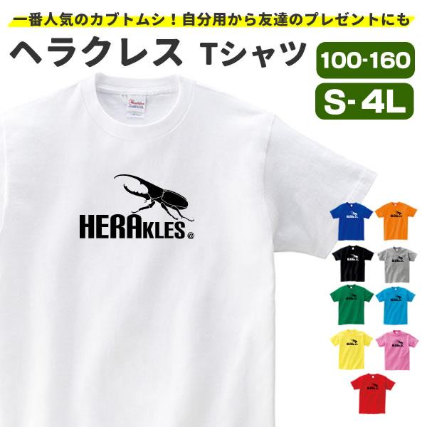 カブトムシ グッズ tシャツ ヘラクレス 昆虫 おもしろ tシャツ 子供 メンズ レディース オリジナル 雑貨 S M L XL 3L 4L 男性 女性 おしゃれ 面白い かっこいい