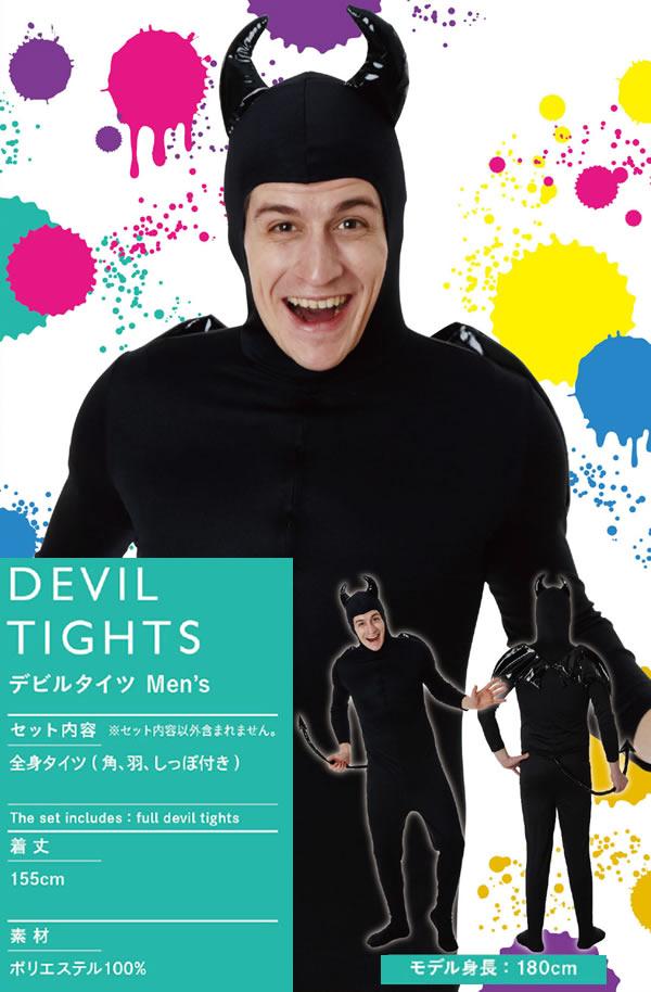 デビル コスプレ 全身タイツ 衣装 ハロウィン コスチューム 悪魔  仮装  大人 デビルタイツ