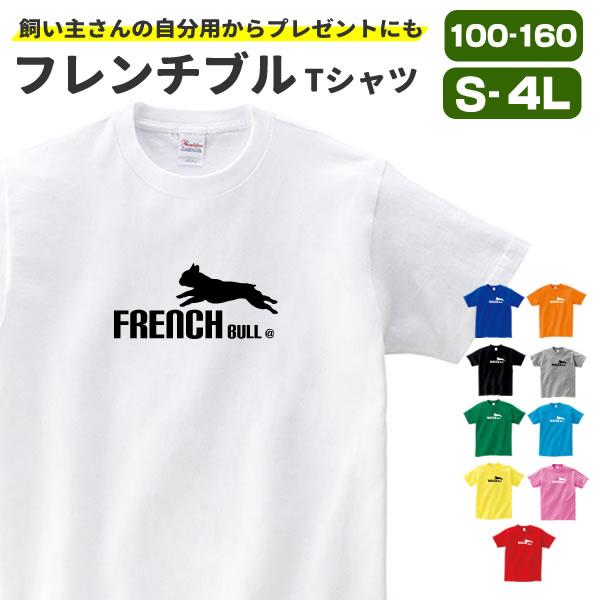 フレンチブルドッグ グッズ tシャツ 服 雑貨 オリジナル メンズ レディース S M L XL 3L 4L プリント 犬 面白い 可愛い おしゃれ かわいい