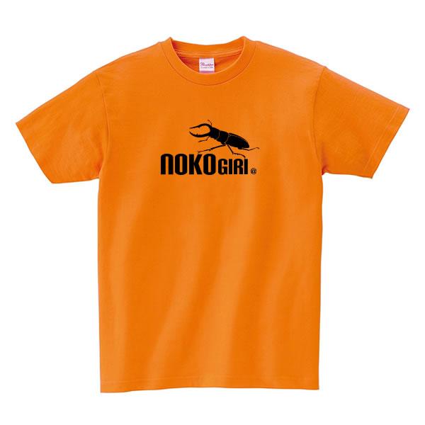 クワガタ グッズ tシャツ ノコギリクワガタ 昆虫 おもしろ tシャツ 子供 メンズ レディース オリジナル S M L XL 3L 4L 男性 女性 おしゃれ 面白い かっこいい