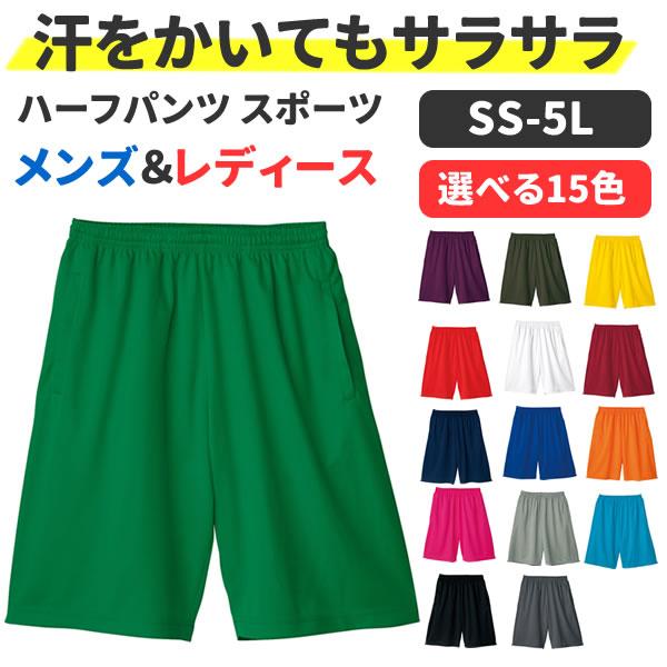 汗をかいてもサラサラ ハーフパンツ メンズ レディース スポーツ 速乾 ドライハーフパンツ uv 赤 青 黒 オレンジ ピンク グレー 紫 緑