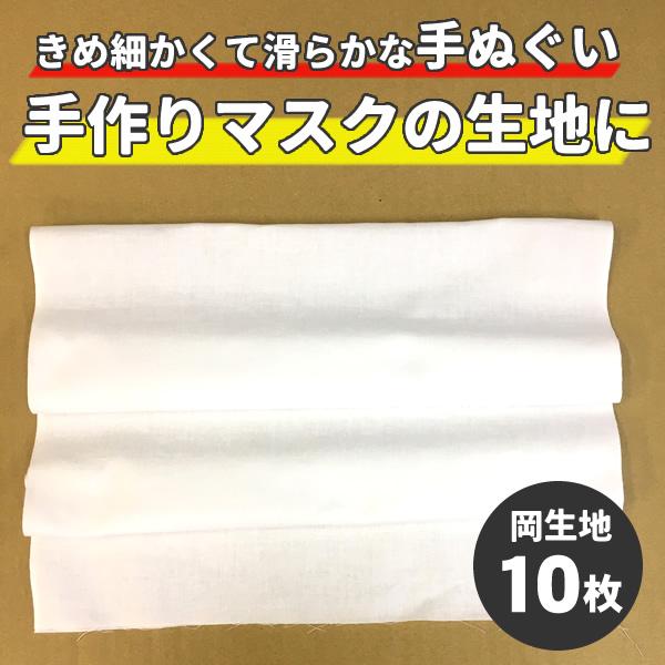 在庫あり 手作りマスク 生地 (10枚セット) 手ぬぐい 白 日本製 ハンドメイド マスク 大人用 子供用 洗える マスク代用 90cm x 35cm