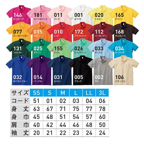 TCポロシャツ 無地 UVカット 00141nvp プリントスター クラスポロシャツ カラーポロシャツ 【メンズ_ファッション_トップス_ポロシャツ_半袖】
