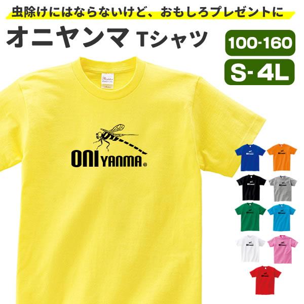 オニヤンマ グッズ tシャツ トンボ 昆虫 おもしろ tシャツ 子供 メンズ レディース オリジナル S M L XL 3L 4L 男性 女性 おしゃれ かっこいい