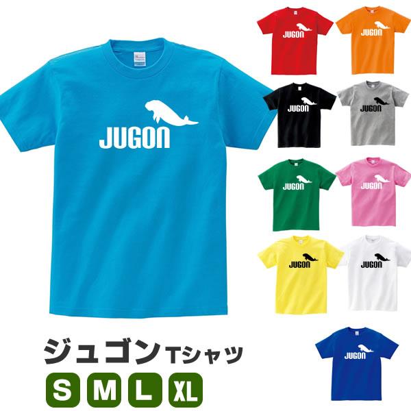 ジュゴン アロワナ グッズ tシャツ  雑貨 プリント かわいい  S M L XL  服 メンズ レディース 衣装 おもしろ雑貨 おもしろtシャツ