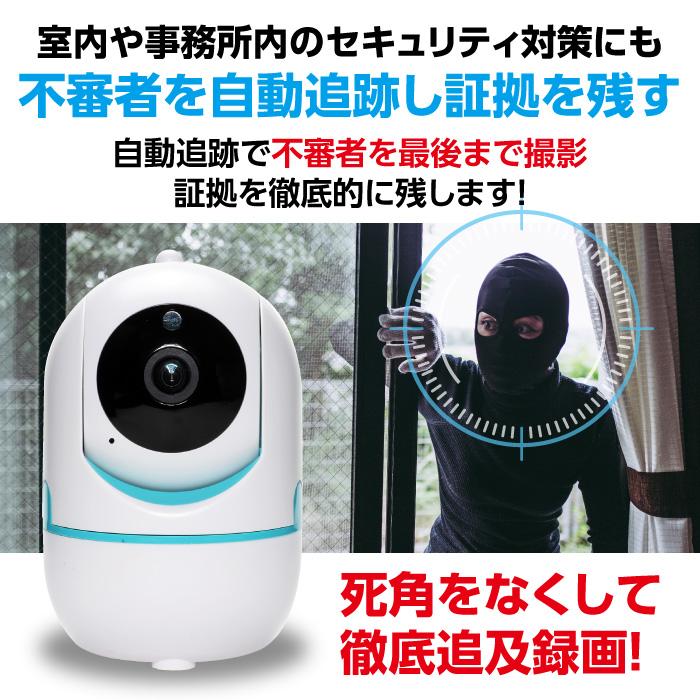 見守りカメラ 子供 ペット 高齢者 スマホ 赤ちゃん 家庭用 ペットカメラ 防犯カメラ 遠隔操作 追跡 wifi 暗視 ワイヤレス ネットワークカメラ 監視 双方向会話