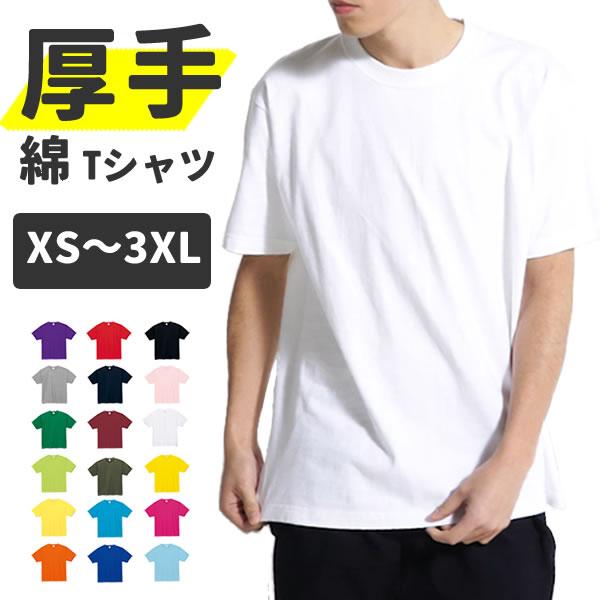 tシャツ 厚手 メンズ レディース 半袖 無地 綿 大きいサイズ シンプル おしゃれ 着回し 白tシャツ 赤 青 黒 白 緑 紫 オレンジ ピンク 綿 コットン