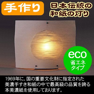 濃 NOW1 eco 省エネタイプ 和紙 スタンド インテリアライト 照明 【インテリア_ライト_照明_インテリアライト】
