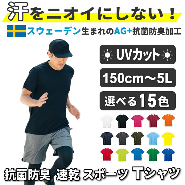 Tシャツ メンズ 半袖 速乾Tシャツ 無地 ドライTシャツ (汗をニオイにしない) ティーシャツ 大きいサイズ スポーツ 白Tシャツ メッシュTシャツ 運動会 文化祭