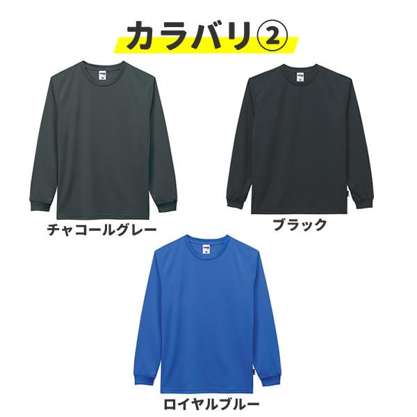 長袖Tシャツ メンズ スポーツ 速乾Tシャツ 無地 ドライTシャツ (汗をニオイにしない) 長T ティーシャツ 大きいサイズ 長袖 メッシュTシャツ