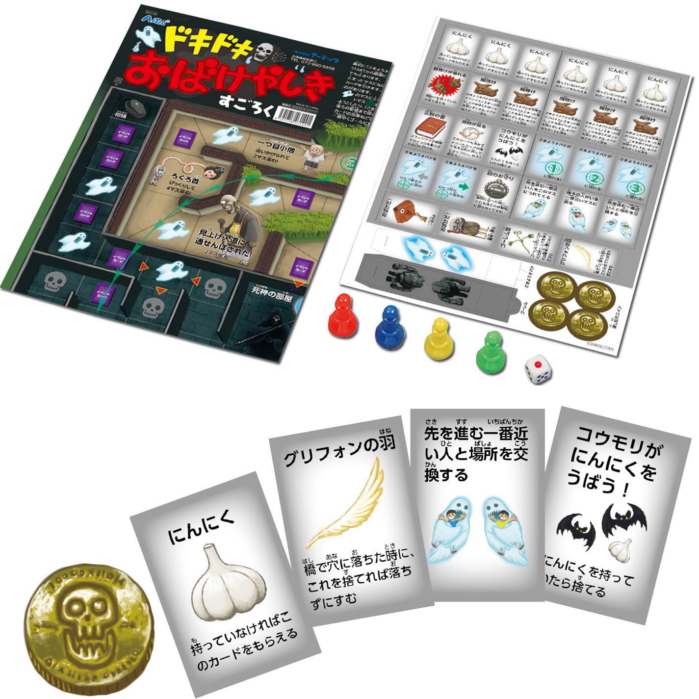 すごろく ドキドキおばけやしきすごろく お化け屋敷 幼児 子供 小学生 室内 教材 家遊び 家で遊ぶ ボードゲーム ゲーム 知育玩具 おもちゃ カードゲーム