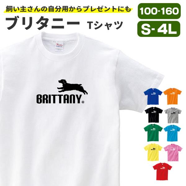 ブリタニースパニエル グッズ tシャツ 雑貨 服 オリジナル 犬柄 メンズ レディース S M L XL 3L 4L プリント 犬 面白い 可愛い おしゃれ かわいい ギフト