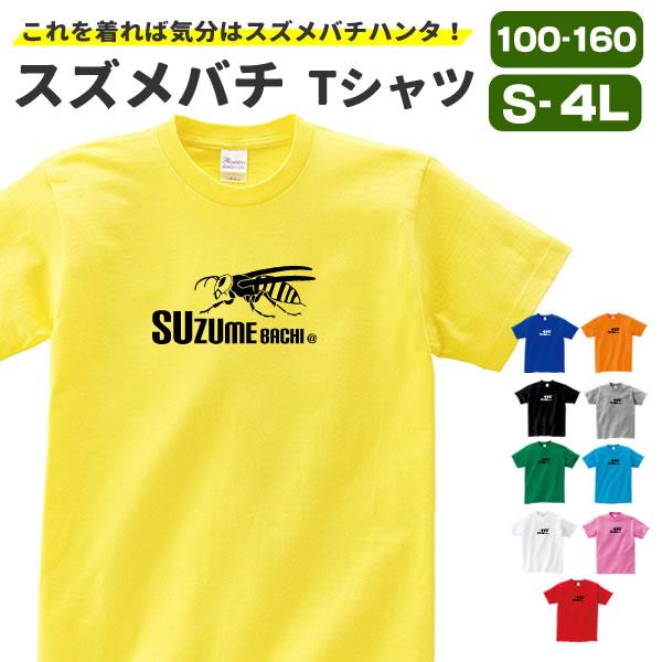 スズメバチ グッズ tシャツ 昆虫 おもしろ tシャツ 子供 メンズ レディース オリジナル 雑貨 S M L XL 3L 4L 男性 女性 おしゃれ 面白い かっこいい シュール