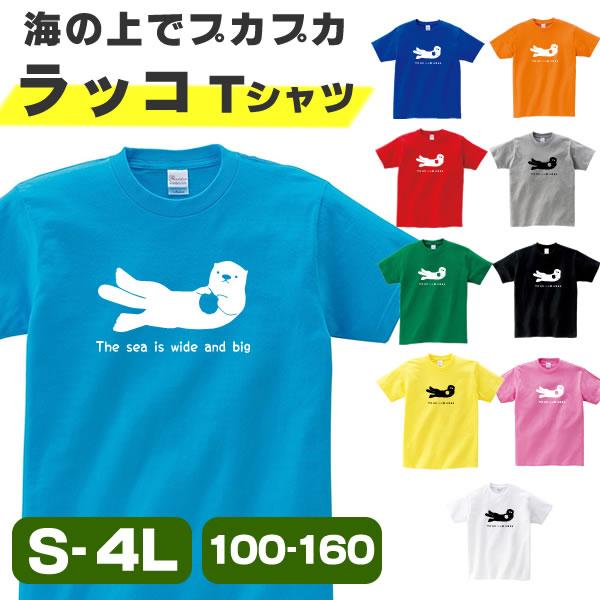 ラッコ Tシャツ グッズ らっこ 雑貨 半袖Tシャツ おもしろ オリジナル メンズ レディース キッズ S M L XL 3L 4L 男性 女性 かわいい 面白い 可愛い