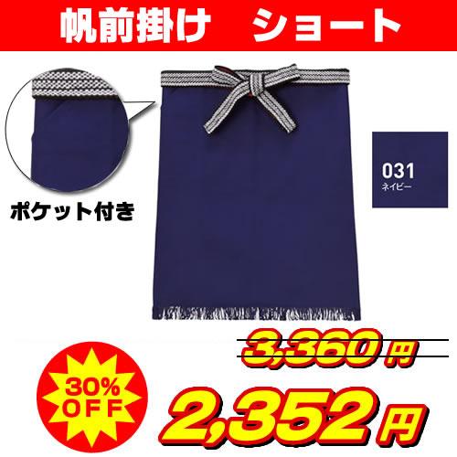 帆前掛け ショート【キッチン用品_雑貨_エプロン】