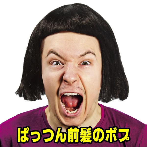 笑ってはいけない かつら 前髪がぱっつんのかつら おもしろ ウィッグ お笑い カツラ 芸人 面白パーティーグッズ コスプレ お笑いボブ2